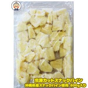 【冷凍パイン】カット済み800g入り 沖縄県産スナックパインをカットパインにしました!業務用 パインアップルマ デザート・ヨーグルトなどに最適|冷凍パイン|
