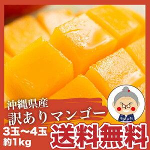 【マンゴー】果物 フルーツ 訳あり 沖縄産マンゴ どっさり3-4玉 1kgセット 送料無料 リピーター続出の甘さ もちろん配送指定も可能です |マンゴー |7月中に発送開始
