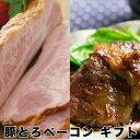 沖縄ギフトに! ベーコンギフトセット 合計600g!豚とろベーコン(400g)・ほろうま軟骨ソーキ煮がセットになった、3.2秒に1kg売れた3冠豚とろベーコンの...
