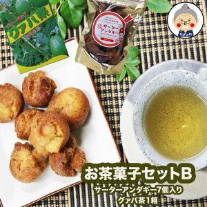【お茶菓子セット】グァバ茶とサーターアンダギーの茶菓子セット 敬老の日などのギフトに プチギフト 送料無料 糖分吸収を抑える効果があるグァバ茶に沖縄和菓子のサーターアンダギー