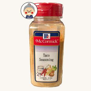 タコシーズニング マコーミック タコスの素 タコスシーズニング 230g |調味料 |