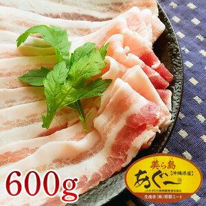 あぐー豚 しゃぶしゃぶ用 一番人気の薄切りバラ肉600gのギフトセット! お歳暮ギフト |精肉 |