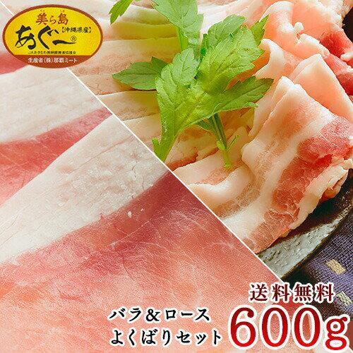 あぐー豚 しゃぶしゃぶ用【送料無料】ロース&バラ300g×2 合計600g お歳暮ギフト |精肉 |