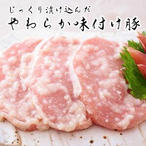 【送料無料】塩麹 やわらか味付け豚肉 ロース 1kg じっくり塩麹に漬け込んでやわらかく食べやすい豚ロース肉です。 |精肉 |