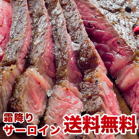 サーロインステーキ 驚きの厚さ! 送料無料 2セット購入で選べる特典 プレミアムアンガスビーフ(CAB) 霜降り肉 300g保証 サーロイン/アンガス牛/|ステーキ肉|