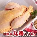 チキン 丸鶏 丸ごと1羽 ホールチキン(中抜き) 1.1kg 鶏の丸焼き/参鶏湯(サムゲタン)用に/ローストチキン/クリスマスパ…