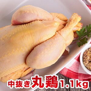 丸鳥 丸鶏 中抜き 丸ごと1羽 生 チキン クリスマスチキン 冷凍 鶏肉 ホールチキン(中抜き) 1.1kg 鶏の丸焼き/参鶏湯(サムゲタン)用に ローストチキン クリスマスパーティー|ホールチキン|