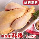 チキン丸鶏丸ごと1羽ホールチキン(中抜き)1.2kg鶏の丸焼き/参鶏湯(サムゲタン)用に/ローストチキン/クリスマスパーティーに