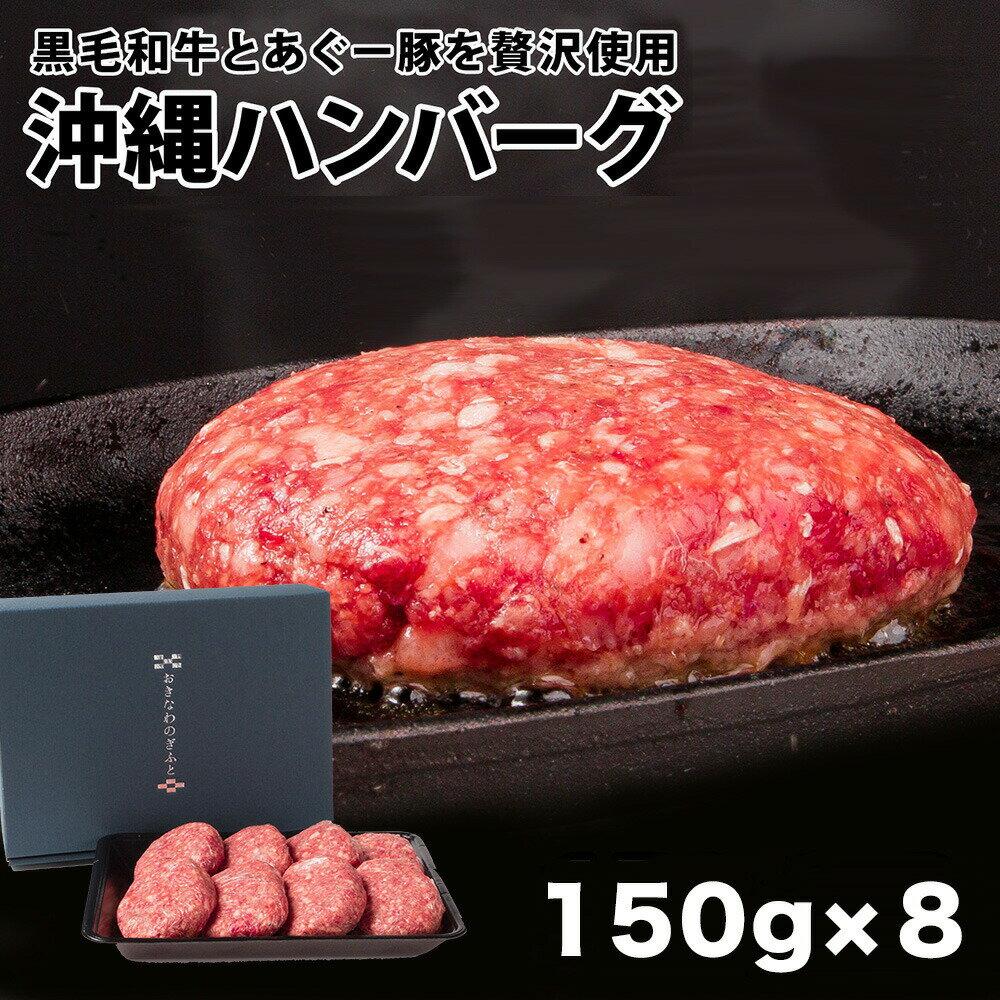 【今だけ1,000円OFF】黒毛和牛&あぐー豚 ハンバーグ ギフト 冷凍 送料無料 150g×8個入り 沖縄県産 あぐー豚 ブランド肉を使用した|ハンバーグ8個|お歳暮など贈り物にどうぞ!