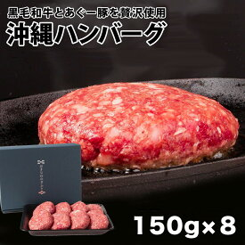 【送料無料】黒毛和牛&あぐー豚 ギフト 瞬間冷凍 150g×8個入り 沖縄県産 アグー豚 ブランド肉を使用した|ハンバーグ8個|プレゼントにどうぞ!