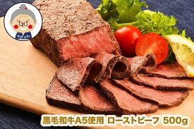 【ローストビーフ】500g お歳暮 沖縄県産黒毛和牛A5使用!柔らかく美味しい ローストビーフ ギフト 贈り物やホームパーティーなどにいかがでしょうか。 ローストビーフ 