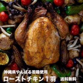 お取り寄せグルメ ローストチキン チキン 鶏 丸鶏 丸鳥 鶏の丸焼き ホールチキン パーティー 沖縄土産 内祝い 贈り物に 送料無料 県産若鶏使用!丸ごと1羽|チキンの丸焼き |
