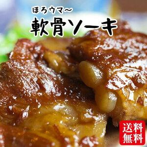 軟骨ソーキ煮 (200g×3パック) 【送料無料】沖縄では豚の角煮(ラフテー)よりも人気の豚料理!トロットロに煮込まれたコラーゲンたっぷりのお料理。ソーキそばやソーキ丼としても大活躍!