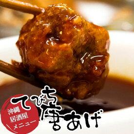 てびち テビチ 豚足 唐揚げ 3〜4人前 沖縄の名物料理豚足の唐あげ!居酒屋大人気メニューが登場です!コラーゲンたっぷりでお肌ぷるぷるの美容からあげ |冷凍てびち |