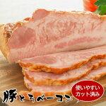 【お一人様2個まで】豚とろベーコン使いやすいカット済み1kgパックで1kg以上保証!【送料無料】ベ‐コンベーコンべ−コンお弁当やおかず、おつまみに大活躍ジューシーさがたまらない♪トントロベーコンメガ盛り衝撃のレビュー満足度!