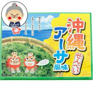 沖縄アーサせんべい12P 沖縄お土産