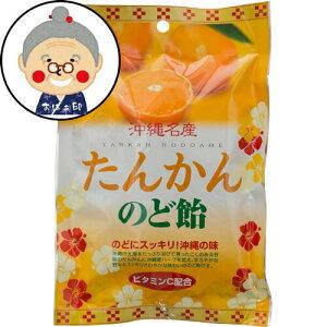 たんかんのど飴 風邪やせきに 柑橘系の美味しい味 |飴 |