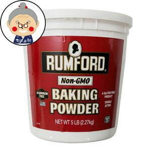 ベーキングパウダー 2.27kg ラムフォードベーキングパウダー RUMFORD アルミフリー |ベーキングパウダー | 膨らし粉/ふくらし粉