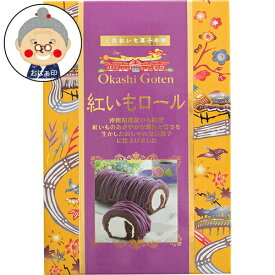 御菓子御殿 紅いもロール 冷凍便|冷凍菓子|(beniimoroll)
