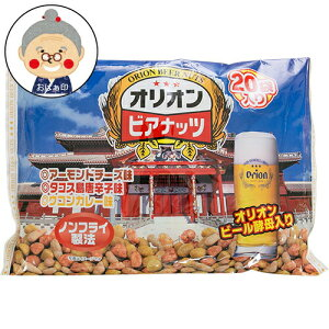 オリオンビアジャンボナッツ人気おつまみのビアアッツが大容量20袋入り|菓子類|