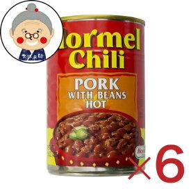 チリビーンズ缶 HOT CHILI BEANS 425g 6缶セット ホーメル チリ ポークビーンズ ホット 缶詰 