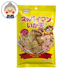 スッパイマンやわらかいか天 お菓子 33g マルエス 沖縄土産 沖縄お菓子 スナック するめの胴部分のみを使用した|お菓子・スッパイマン|