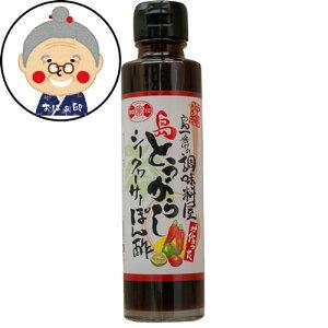 島唐辛子シークァーサーぽん酢 150ml |ポン酢 |