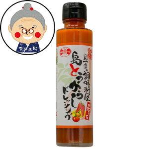 【島とうがらし】辛いもの好きにはたまらない!沖縄県産島唐辛子と県産ハバネロ使用!150ml 赤マルソウ 化学調味料不使用 |ドレッシング |