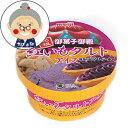 御菓子御殿紅いもタルトアイス 沖縄ご当地アイス! 10個セット |アイス |(ice08)