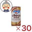 ブルーシールチョコドリンク 190g 30本入り(1本あたり114円)  ジュース  