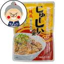 じゅーしぃーの素 ホーメル 230g じゅーしぃの素/ジューシー/じゅーしー/沖縄風炊き込みご飯 |レトルト食品 |