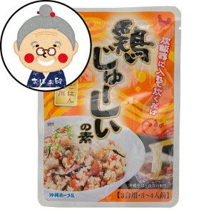 鶏じゅーしぃーの素 180g ホーメル じゅーしぃの素/ジューシー/じゅーしー/沖縄風炊き込みご飯  レトルト食品  