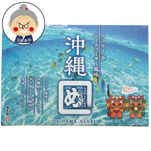 沖縄めんべい ラフテー&シークァーサー風味2枚X8袋|菓子|