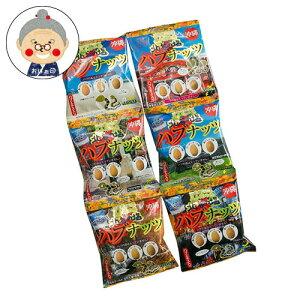 北谷の塩ハブナッツ 豆菓子 5連包 南都物産 沖縄お菓子 お土産 おつまみ スナック 北谷の潮を使用した3つの味島とうがらしマヨネーズ・ゴーヤーチーズ・島こしょうの|豆菓子|