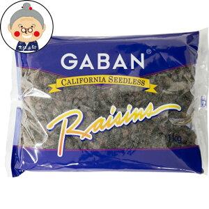 GABAN ノンオイルレーズン 1kg ギャバン 種無し 業務用レーズン 手作りお菓子作りにどうぞ おかし作り |レーズン |