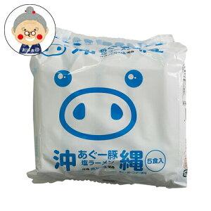 沖縄あぐー豚塩ラーメン5食入り ラーメン 5食入り ナンポー通商 即席めん 沖縄ラーメン インスタントラーメン 豚塩|ラーメン|
