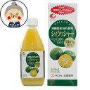 シークワサー果汁 沖縄県産100%シィクヮシャー360ml ノビレチンたっぷり  ジュース  