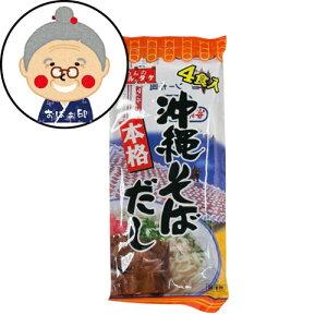 【沖縄そば】そばだし(スープの素) 4パック マルタケ |そばだし |