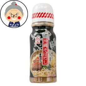 【沖縄そば】そばだし(スープ) サン食品 沖縄そばだし(濃縮タイプ)15人〜18人分 390g  そばだし  