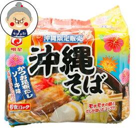 明星 沖縄そば 5袋入り インスタント沖縄そば 袋麺  インスタント麺  