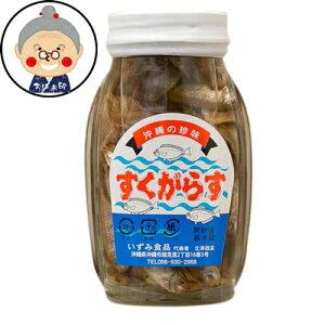 スクガラス 120g 沖縄の伝統的な魚の塩漬け いずみ食品 |瓶詰め |