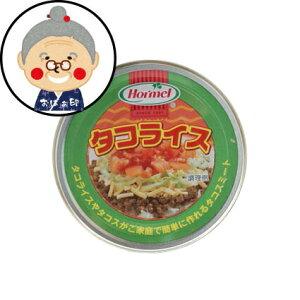 タコライス用 タコミート缶 1人前 |缶詰 |