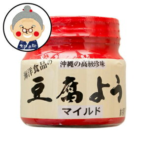豆腐よう とうふよう 5粒入り 紅あさひ 沖縄県優良県産品審査員特別賞受賞! |豆腐よう |