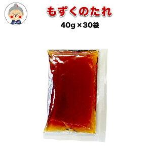 【もずくのタレ】40g×30袋\小分けパック/大人気!赤マルソウもずくのタレ 小分け袋の販売始めました!(1200ml)※こちらのタレは同梱用です!送料無料ではありません。|調味料 |