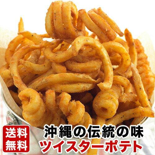 ツイスターポテト 1kg 【送料無料】あの沖縄の味 カーリーなフライドポテトが自宅で食べられる!スパイシーなフレンチフライ!ピリッとクセになるフライドポテトです!メガ盛り1kg【p10】カーリーなポテトフライ  冷凍ポテト 