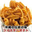 ツイスターポテト 1kg あの沖縄の味のツイスターポテトが自宅で食べられる!スパイシーなフレンチフライ!ピリッとク…