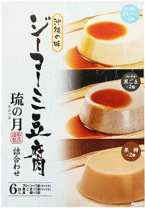 ジーマーミ豆腐 ピーナッツ豆腐の詰合せ 沖縄では惣菜やデザートしている人気商品 沖縄土産 プチお土産 |ジーマーミ豆腐|