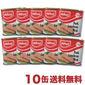 【送料無料】ポークランチョンミート♪ミッドランド缶詰 10缶セットスパムと並ぶ人気のポーク SPAMに負けない美味しさ! いろいろな料理で大活躍!  缶詰 