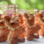 子宝祈願のシーサー「うーとーとー(お祈り)シーサー」子宝の島沖縄の守り神シーサーに子宝(子授け)と安産のパワースポットで願いを込めました。不妊に悩む方(子供が欲しい方)やそのご家族友人のための願掛けシーサーです|シーサー|