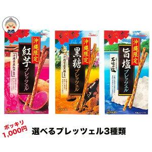 【プレッツェル】 3箱入り 沖縄限定味 黒糖・紅芋・石垣の塩の3種類からお選び下さい。 メール便送料無料! ※ポスト投函の為に日時指定はできません。代金引換も不可。|お菓子|